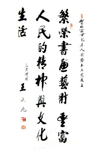王文元题词