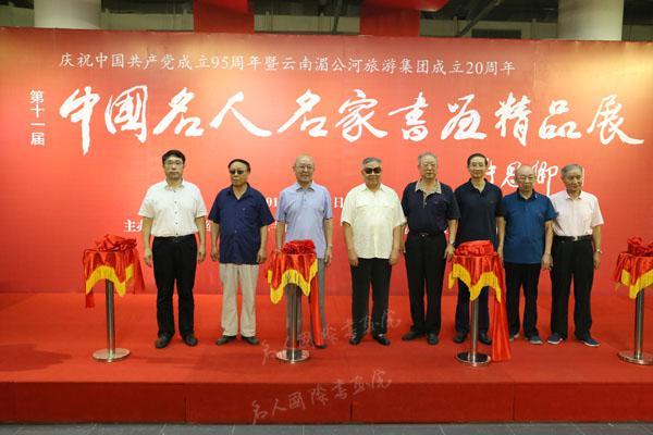 第十一届中国名人名家书画精品展