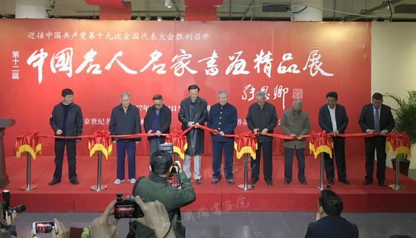 第十二届中国名人名家书画精品展