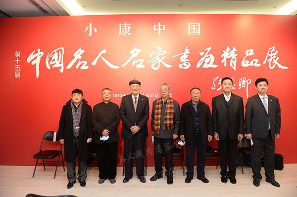 第十五届中国名人名家书画精品展