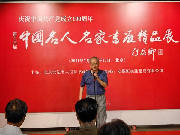 第十六届中国名人名家书画精品展